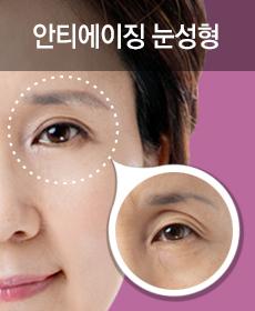 안티에이징 눈성형