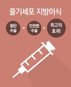 줄기세포지방이식