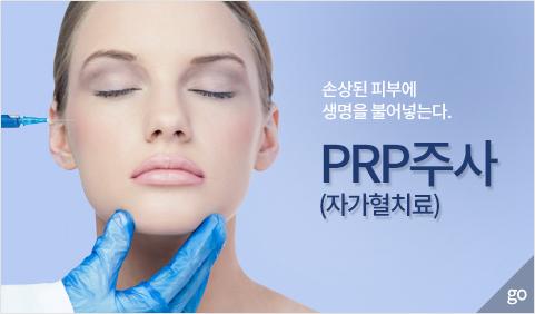PRP주사