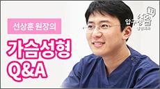 가슴성형Q&A 이마거상술 브이로그 영상썸네일