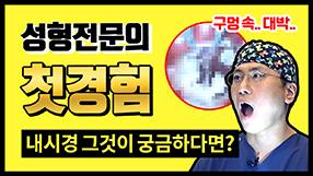 압구정서울성형외과 선상훈 원장 내시경 시연 영상 썸네일