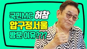 국민 MC 허참~ 압구정서울성형외과 방문한 이유는? 영상 썸네일