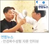 안검하수성형 자문 인터뷰